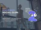 Второй шанс Критика Бориса: Social Club