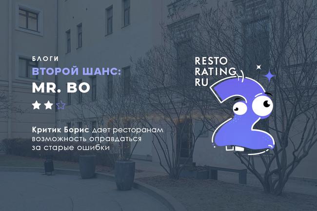 Второй шанс Критика Бориса: Mr. Bo