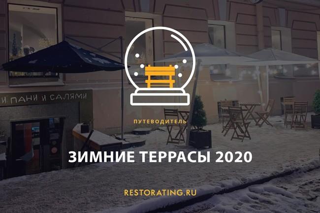 Зимние террасы 2020