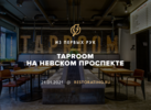 Taproom на Невском проспекте