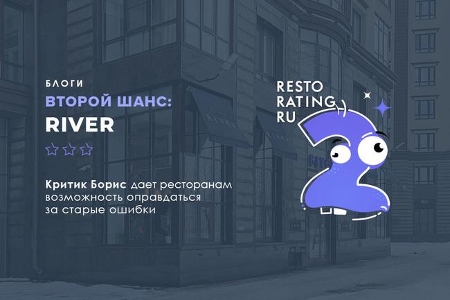Второй шанс Критика Бориса: River