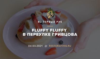 Кафе Fluffy Fluffy в переулке Гривцова