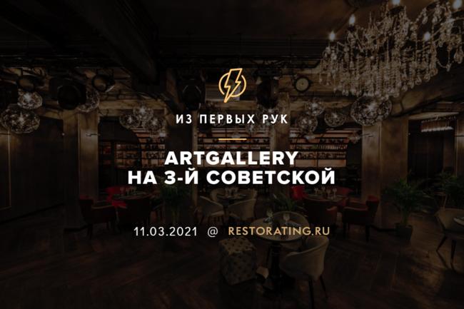ArtGallery на 3-й Советской