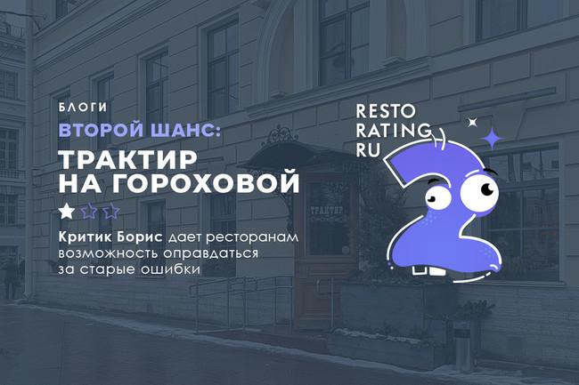 Второй шанс Критика Бориса: Трактир на Гороховой