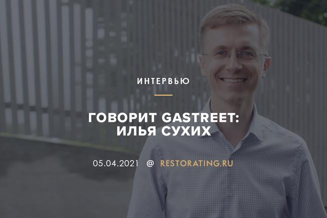 Говорит Gastreet: Илья Сухих