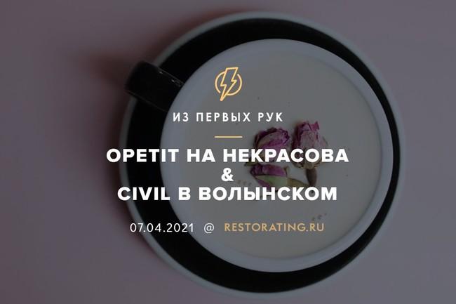 Opetit на Некрасова & Civil в Волынском