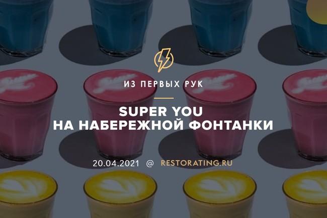 Кафе Super You на набережной Фонтанки