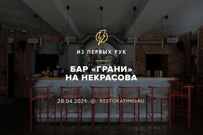 Бар «Грани» на Некрасова