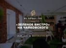 «Зеленое бистро» на Чайковского