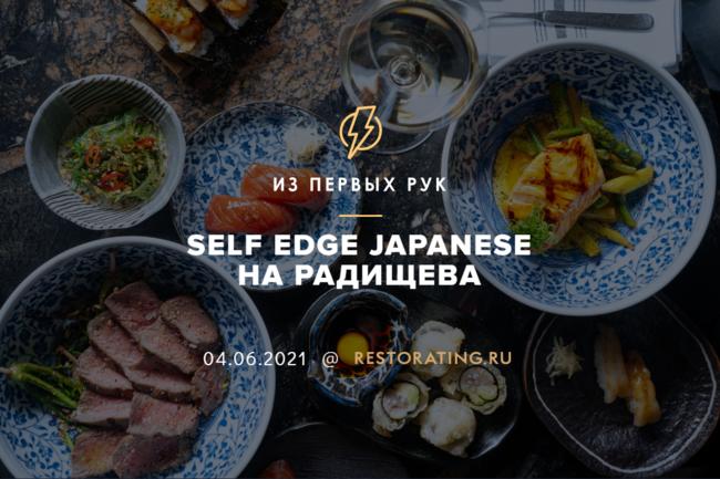 Self Edge Japanese на Радищева