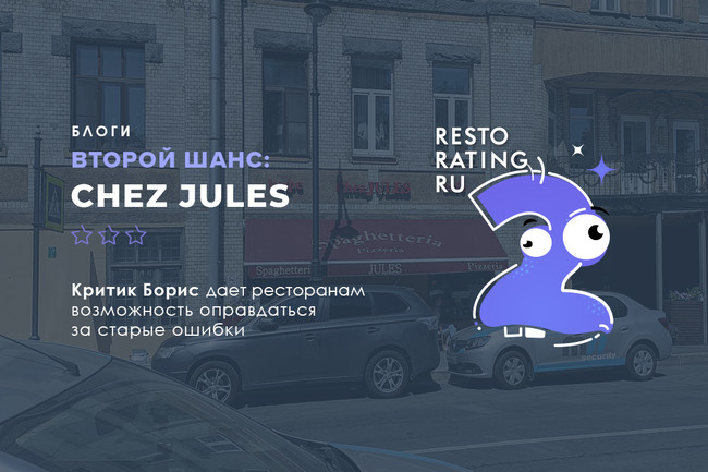Второй шанс Критика Бориса: Chez Jules