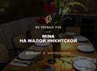 Mina на Малой Никитской